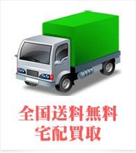 全国送料無料宅配買取アムウェイ製品買取ドットコム福岡