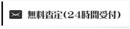 アムウェイ製品買取ドットコム福岡:買取査定フォーム