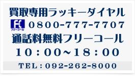 アムウェイ製品買取ドットコム福岡:買取専用ラッキーダイヤル0800-777-7707