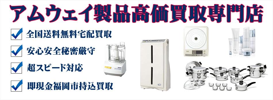 アムウェイ製品高価買取専門店:アムウェイ製品買取ドットコム福岡