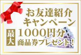 アムウェイ製品買取ドットコム福岡:キャッシュバックキャンペーン