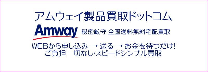 newsアムウェイ製品買取ドットコム